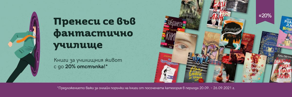 Книги за училищния живот