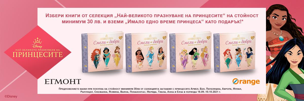 Най-великото празнуване на принцесите